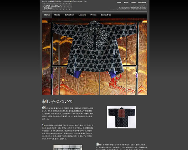 花さしこ【hanasashiko】世界に一つしかない刺し子のオートクチュール
