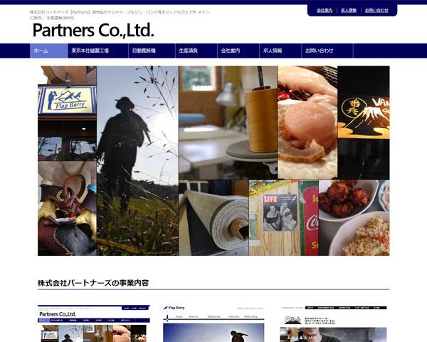 株式会社パートナーズ【Partners】調布仙川でシャツ・ブルゾン・パンツ等カジュアルウェアを-メインに制作。生産請負OEMも