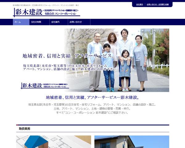 彩木建設。埼玉県本庄市,児玉郡の住宅リフォーム,アパート,マンションの設計,施工