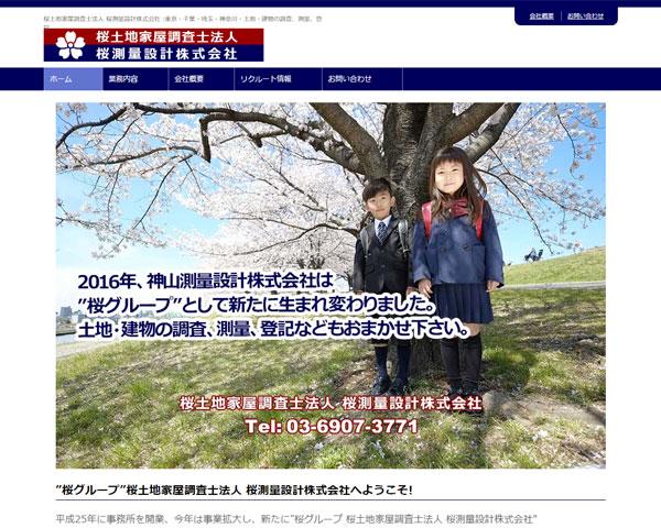 """神山測量設計株式会社は-""""桜土地家屋調査士法人-桜測量設計株式会社""""として生まれ変わりました。-東京,千葉,埼玉,神奈川の土地・建物の調査、測量、登記はおまかせ下さい。"""