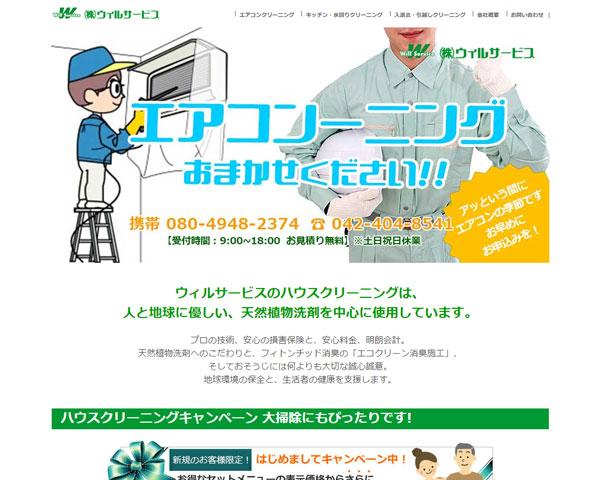 ウィルサービスのハウスクリーニングは-天然植物洗剤。府中,稲城,多摩,狛江,世田谷のハウスクリーニング,エアコンクリーニング,水回り・キッチン,台所クリーニングお任せ下さい。地域限定キャンペーンも。