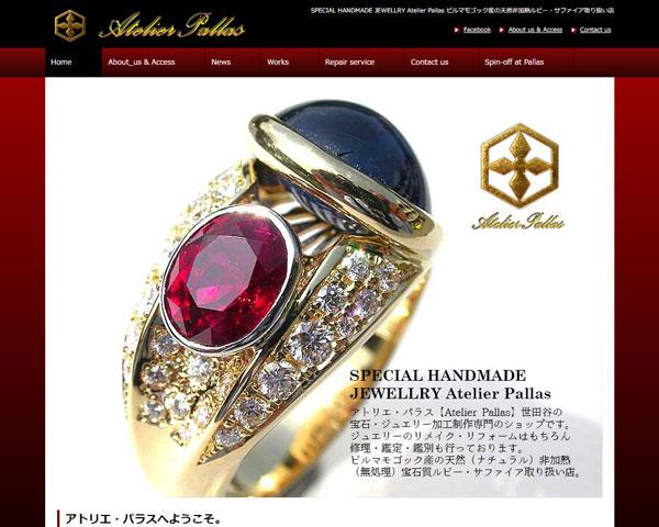 アトリエ・パラスは世田谷で開店26年目の宝石の制作加工専門のジュエリーショップです。オーダーで制作、リフォーム・リメイク、稀少な非加熱モゴック産ルビー・サファイア。世界に通用する技術・センスのお店です