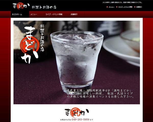 ふじみ野・上福岡の居酒屋です。三味線ライブ・演歌・歌謡ライブも行っております!しかも通常料金!ぜひご来店くださいませ
