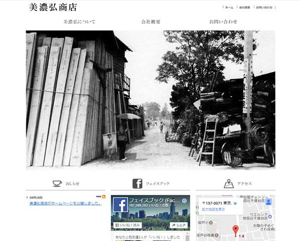 美濃弘商店は昭和三十二年東京・世田谷にて創業しました。