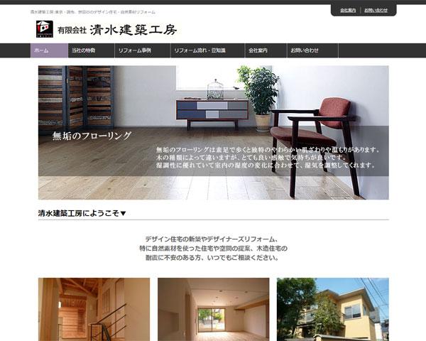 デザイン住宅 自然素材リフォーム、マンションのスケルトンリフォームなら、東京都調布市の清水建築工房へお任せください。デザインや個性を大切にした住宅建築や自然素材を使用したリフォームが得意です。