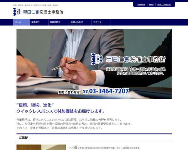 税理士早田仁憲による会計事務所。先代が昭和45年新橋に開業後、渋谷東急ハンズの隣に移転。税務書類の作成及び税務相談を受託、クライアントに代わり税務官公署に主張陳述を行う。迅速かつきめ細かいサービスを