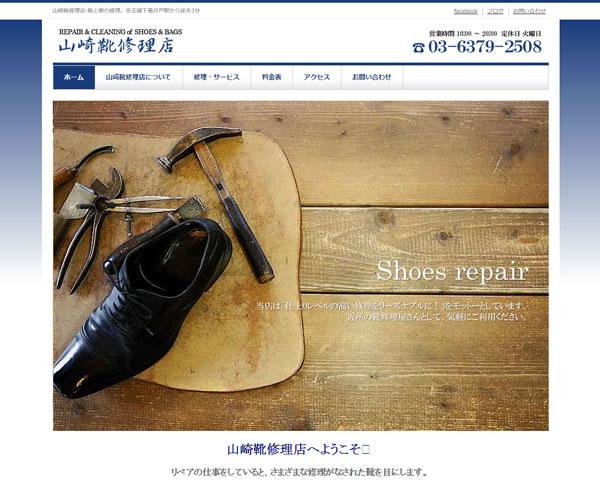京王線下高井戸駅から徒歩3分。世田谷線松原駅から徒歩5分。近所の修理屋さんとして、気軽にお越しください。靴の修理、カバンの修理のほか、クリーニングやカラーリングも承っています。