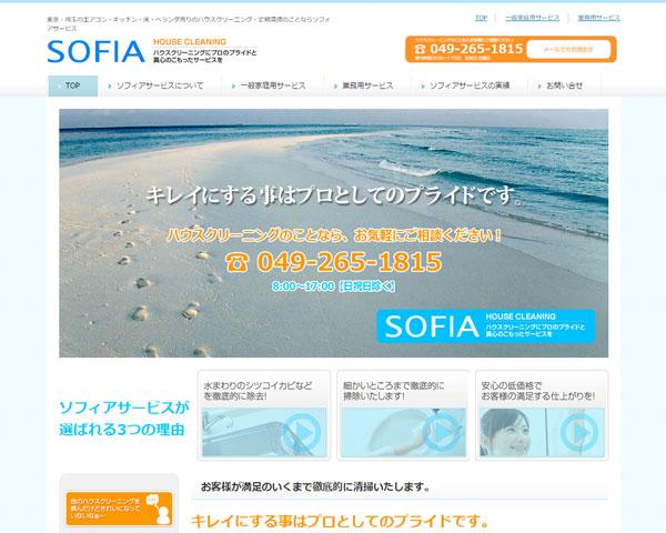 ソフィアサービス。東京、埼玉のエアコン、ハウスクリーニング、定期清掃