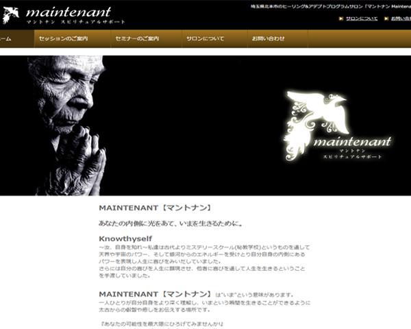 """埼玉県北本市のヒーリングサロン「マントナン-Maintenant」アデプトセッションを受講しキングソロモン霊統のイニシエーションを。""""いま""""を喜びをもって生きることができるようお手伝いしていきます。"""