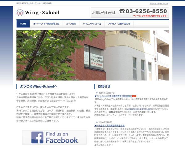 ようこそWing-Schoolへ!神田神保町駅すぐオーダーメイド個別指導塾ならWing-School