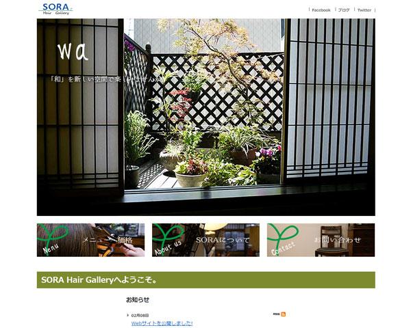 東京・府中の美容室 ソラ-ヘアギャラリー--【SORA-Hair-Gallery】は大國魂神社近く隠れ家ヘアサロン。和のリラクゼーションをご提供します。