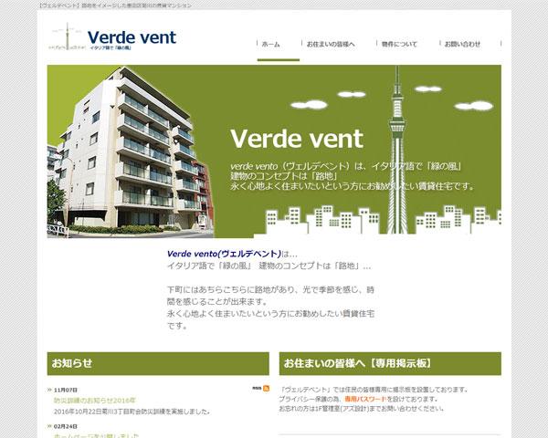 【ヴェルデベント】路地をイメージした墨田区菊川の賃貸マンション