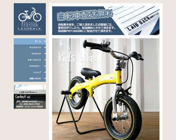 東京都府中市の自転車店LAIDBACK-BICYCLE(レイドバックバイシクル)。--キッズバイク、チャイルドシート付き自転車を中心に、-イェッピ、ポリスポート等のチャイルドシート、へんしんバイクを取扱ってます。