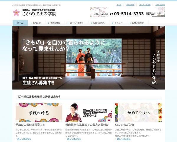 さがのきもの学院-京王線仙川駅徒歩3分。手結びの着付け教室です。