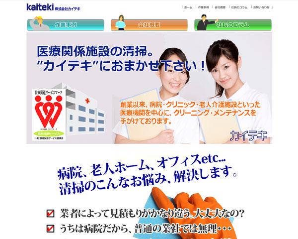 東京,調布市のクリニック、病院清掃,株式会社カイテキ。病院,医療機関,クリニック,老人介護施設,ビル,社員寮の清掃,設備管理,メンテナンスはお任せください。