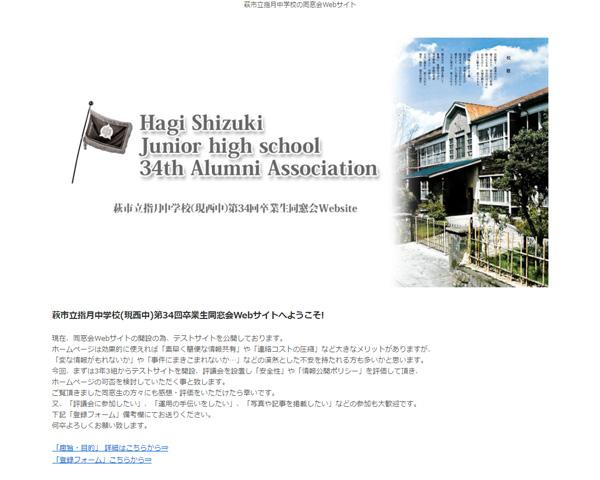 萩市立指月中学校(現西中)第34回卒業生同窓会のウェブサイト