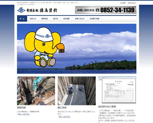 当社は島根県松江市で土木工事、解体工事、下水道工事等を「安全・安心・満足」をモットーに施工いたしております。