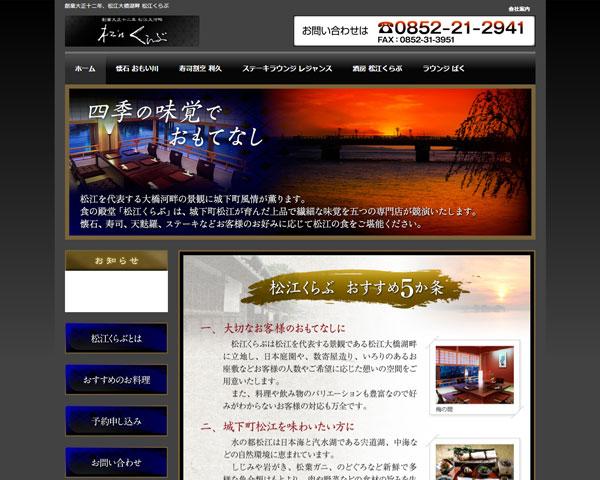 大正12年創業「松江くらぶ」は大橋川河畔に立つ飲食店の複合ビルです。寿司割烹、ステーキ、酒房、懐石、ラウンジの5つの店が味を競い合います。