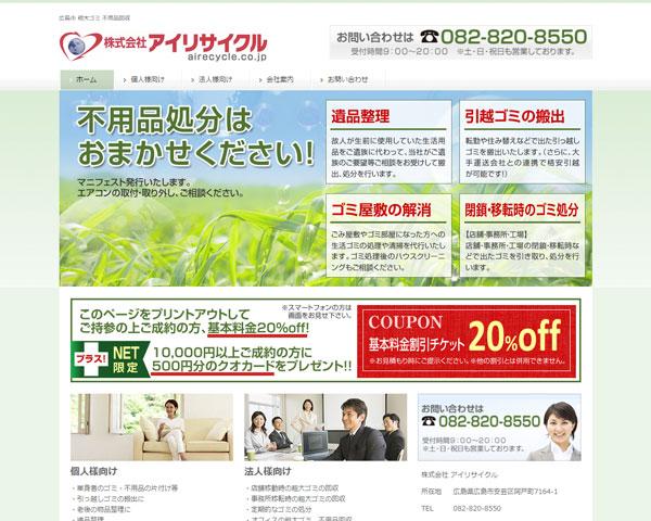 アイリサイクルは広島のゴミ処分、不用品の回収を行っております。