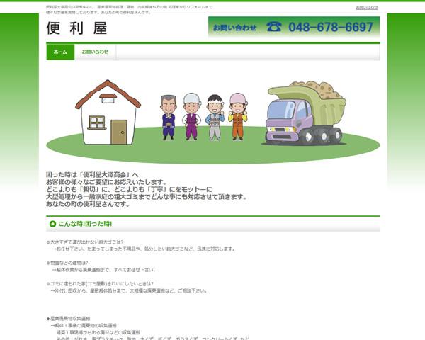 便利屋-何でも屋-大澤商会は埼玉県を中心に-一般家庭の粗大ゴミから産業廃棄物処理・建物、内装解体業・その他さまざまな処理からリフォーム等を請負います。何でもやる便利屋です。