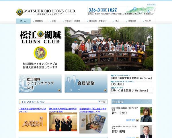 松江湖城ライオンズクラブ
