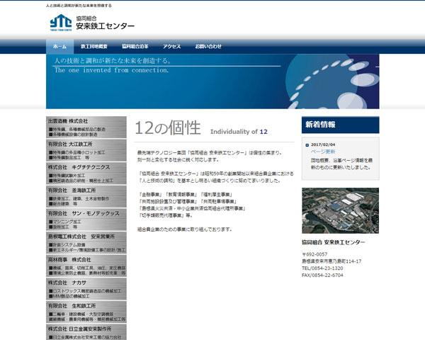 協同組合安来鉄工センターは島根県安来市にある鉄工系のスペシャリスト集団です。