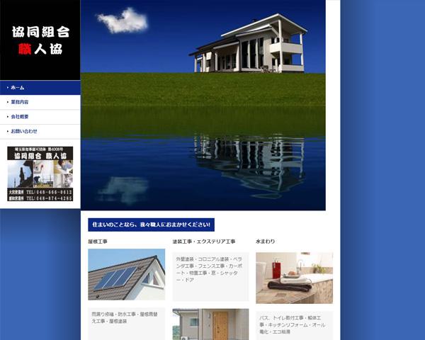 職人協は埼玉県を中心に展開するリフォームのスペシャリストの集団です。