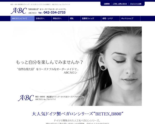 ABCカロンは東京・府中市でかつら,医療用,ウィッグ,増毛を40年以上取り扱っているアルバイベイの運営するサロン。元が卸しなので人毛・人工毛で大手メーカ-ーと同等の品質のウイッグを半額〜の価格でご提供出来ます。