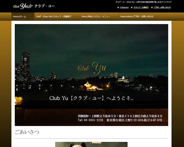 クラブ・ユー【Club-Yu】-上野不忍池の絶品夜景が楽しめる中国人ナイトクラブ---クラブ・ユー【Ciub-Yu】-上野不忍池の絶品夜景が楽しめるナイトクラブ