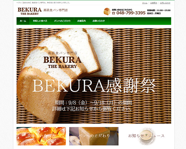 ベクラ【BEKURA】高級食パン専門店。無添加小麦で焼き上げました。---ベクラ【BEKURA】高級食パン専門店。埼玉・北浦和駅東口徒歩5分。
