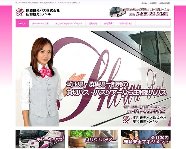 庄和観光バス、庄和観光トラベルは輸送の安全確保を第一、安全に、そして快適に---埼玉県・一部群馬県発の貸切バス・バスツアーなら庄和観光バス
