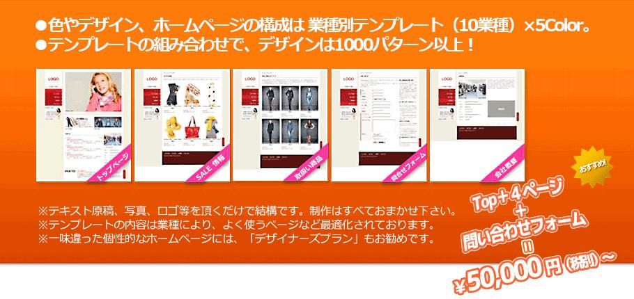 色やデザイン、ホームページの構成は 業種別テンプレート(10業種)×5Color。  テンプレートの組み合わせで、デザインは Top+4ページ+ 問い合わせフォーム 50,000円~ ※テキスト原稿、写真、ロゴ等を頂くだけで結構です。制作はすべておまかせ下さい。