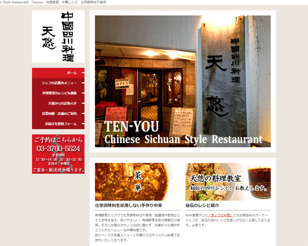 本格四川中華料理レストラン