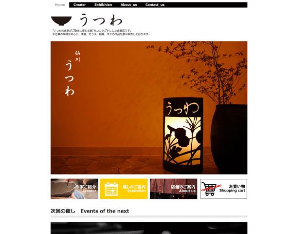 http://sengawa-utsuwa.com/ 「仙川うつわ」さんは、京王線仙川駅近くのお洒落な作家物中心の食器ギャラリーです。以前のHPでは「瀬戸物屋さん?」という感じでしたが、クリエーター紹介サイトに大変身!お客様にも好評ですが、作家さん達から「カッコイイWebサイト!」「自分の作品扱って欲しい!」と高評価!次はショッピングサイトを計画中。